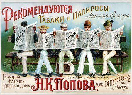 La publicité russe par correspondance